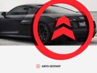 АвтоДопинг Оптимизирует цены!