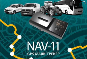 Новые возможности современного GPS-трекера Pandora NAV-11